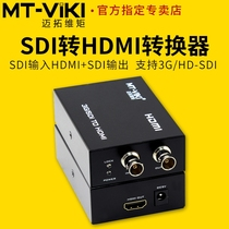 Mt-SDI-H02 3G HD-SDI to HDMI high-definition converter dual cascaded broadcast level