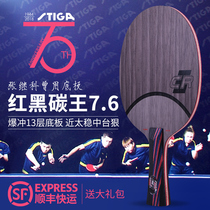 Genuine Stica Nano red black carbon King 7 6CR stiga Sitka table tennis racket floor carbon single shot