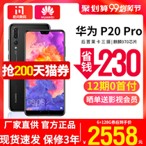 128G coupons after the price is only 2558 yuan spot Warranty 3 years Huawei Huawei P20 Pro mobile phone official flagship store genuine Huawei p30pro straight down 5g full