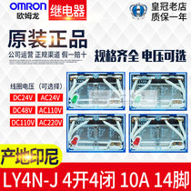 Original authentic OMRON Omron relay LY4NJ LY4N-J DC24V 12V AC220V 110V