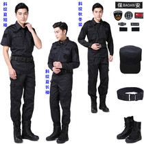 Security uniforms spring and autumn long-sleeved suits men winter security uniforms summer short-sleeved training uniforms security uniforms