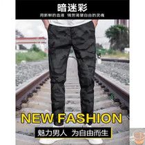 John JOHN and wardrobe YIGUI men's Chong textile camouflage pants fashion create classic professional to create excellence