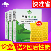 Household formaldehyde test box detector test paper test equipment professional indoor air self-test box disposable new room