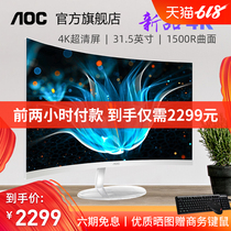 AOC CU32N2 32 inch 4K Ultra Clear Surface Computer monitor 1500R desktop curved screen LCD gaming display PS4 screen HDMI anti-Blu-ray 27