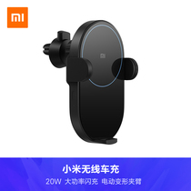 Xiaomi Wireless Car Charger Electric phone bracket 20W power car with optional millet 9 set