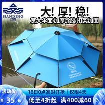 Handing fishing umbrella 2 2 meters folding rain dual-purpose fishing umbrella double reinforcement Vientiane umbrellas fishing gear supplies