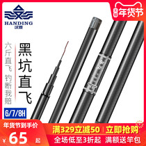 Han Ding black pit Rod 19 adjustable ultra-light ultra-hard bench Rod 6 8h green sturgeon large rod iron rod violent fishing hand pole