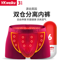 VKWEIKUvk British guard pants official genuine mens panties mens flat-horned pants magnet anti-bacterial health underwear head