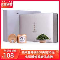 Small bubble canned tea master for Tieguanyin faint oolong tea gift box 2019 New tea annual gifts