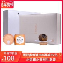 Small bubble cans of old Pu'er tea tea TEA Pu tea Xinhui small green orange tea gift box custom gifts