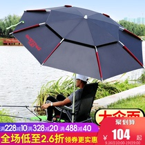 Wodding 2 4 2 2 M double fishing umbrella large fishing umbrella universal rain thickening sunshade umbrella fish umbrella