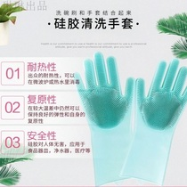Silicone gloves home massage multi-purpose magic magic wash dishwashers female thickening magic hand crack wow glue