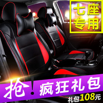 Wuling Hongguang s Glory v changanao Baojun 730 four seasons car seat all-inclusive 7-seat special leather car seat cover
