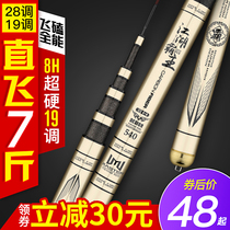 Reggie Rod Rod Ultra-Light Ultra-Hard 28 tune 19 tune five brand Rod Taiwan fishing rod carp Rod ten fishing rod