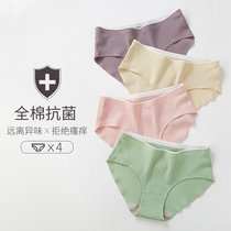 Antarctic lady seamless underwear female cotton 100%cotton crotch antibacterial summer thin section breathable girls triangle