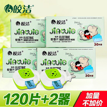 Jiaojie electric mosquito coils 120 send 2 heater package plug-in household mosquito repellent mosquito tablets tasteless