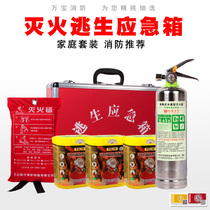 Three four five family set combination fire escape emergency box water base fire extinguisher fire smoke mask anti-virus