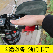 Electric car scooter motorcycle throttle grip handlebar fuel dispenser hand handle modified electric handle long distance