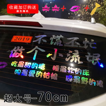2019 not to panic to do the car red reflective personality creative tail text custom shaking car stickers