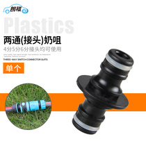 Langqi two-way connection nipple hose fittings car wash water hose connection connection quick repair extension pvc