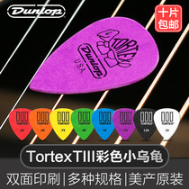 Dunlop Dunlop electric guitar paddles small turtle ballad speed non-slip scrub sweep sharp shrapnel