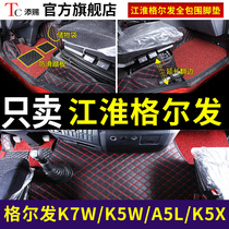 JAC Ger k7w Ottomans full surround Ger k5w k5x A5L dedicated large truck mats Environmental Protection