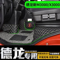 Shaanxi Automobile DeLong new M3000 special foot pad new F3000 full surrounded foot pad DeLong X3000 large surrounded foot pad