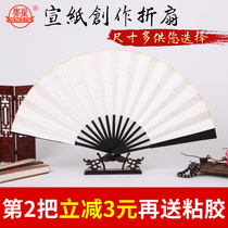 Blank rice paper folding fan Chinese style sprinkle gold white fan calligraphy painting painting creation men and women diy fan