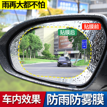 Automobile rearview mirror anti-rain film reversing mirror anti-fog film reflector water repellent nano-Waterproof HD film General purpose
