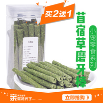 Wei bi alfalfa grass grass stick Timothy grass fruit wood grass rabbit Lotus Magnolia pork Chinchillas teeth snack grass cake teeth stick