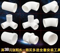 PVC pipe fittings plastic fittings durable PVC pipe fittings pipe fittings elbow interface drop