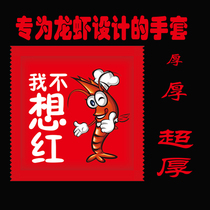 Food takeaway food-grade crayfish takeaway cpe thickening independent small package disposable gloves custom