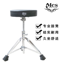 Messe mes drum stool jazz drum children adult universal drum T500 can lift bold plus high