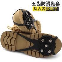 Outdoor five 5 tooth ice claw Snow Village non-slip shoe cover snow boots snow claw ice children snow nail men and women old man