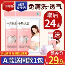 October crystallization pregnant women disposable underwear female maternity month with postpartum leave ladies travel large size supplies