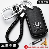 Honda CRV Dedicated ten generations of civic xrv accord Ling faction fabrey Jed Crown Road leather car key case buckle