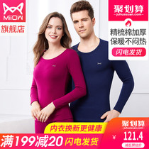 Cat People fine comb cotton thickened thermal underwear men's cotton sweater couple bottoming shirt seamless autumn clothes autumn pants Women suit