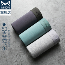Cat 50 modal antibacterial no trace men's underwear breathable pants cotton crotch thin sexy briefs
