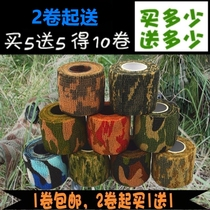 Outdoor cloth tape tack camouflage cloth winding non-stick waterproof self-adhesive non-woven non-slip sweatband non-adhesive