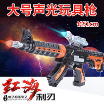 Childrens toy gun electric child simulation machine gun submachine gun sniper rifle 3-6 years old boy sound and light