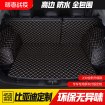 BYD don two new 2019 S6 song max speed sharp e5 Qin dedicated full surround car trunk pad