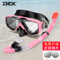 dex snorkeling equipment diving goggles Sambo underwater breathing tube myopia Mirror set adult men and women swimming goggles