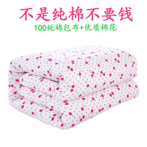 Shandong long-staple cotton single double cotton quilt handmade quilt custom Cotton Cotton winter thickened warm core