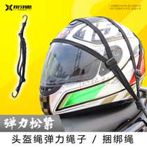 Motorcycle modified accessories GW250 tying rope CB190 bundled with DL hook Huanglong elastic elastic helmet rope