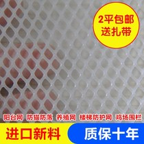 Protection plastic breeding net pet home plastic flat net fence grid balcony anti-fall net mesh thickening foot