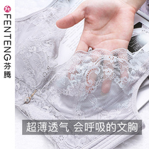 Fengteng thin section bra female no steel ring summer lace large size sexy gathered bra big chest was the little lady underwear