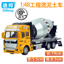 Cement mixer concrete childrens toy car 0-3-6 years old boy Power inertia aluminum alloy pull back small steam