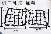 Motorcycle modified parts bold fuel tank net bag luggage net net net rope high elastic bandage supplies