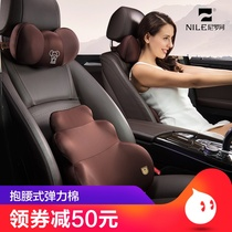 Nile car cushion lumbar pad lumbar back cushion memory cotton car seat lumbar four seasons head pillow lumbar support set