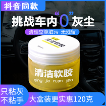 Beisi clean soft rubber automotive supplies black Technology car interior clean mud artifact sticky dust dust Car Cleaning